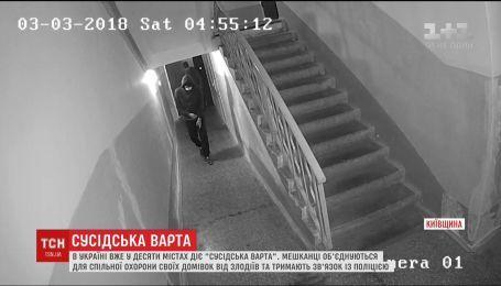 """""""Сусідська варта"""": українці об'єднуються задля охорони своїх осель від злодіїв"""
