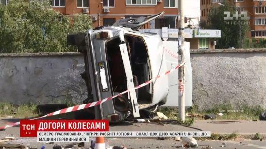 День перекинутих машин: у Києві в різних районах сталися схожі ДТП