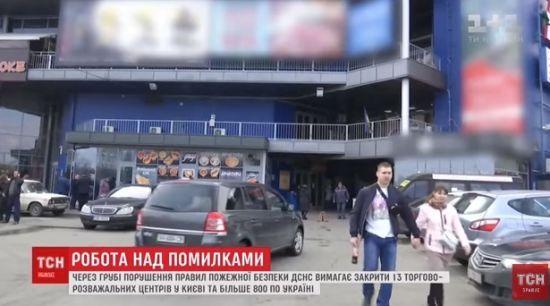 Відлуння Кемерова: ДСНС вимагає закрити 13 торгово-розважальних центрів у Києві