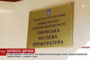 Суд на Харьковщине отправил за решетку женщину, 2-летняя дочь которой утонула в ванной