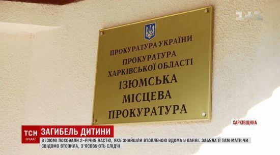 На Харківщині поховали 2-річну дівчинку, через смерть якої хотіла втопитися мама