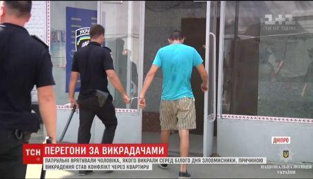 В Днепре патрульные спасли мужчину, которого похитили средь бела дня