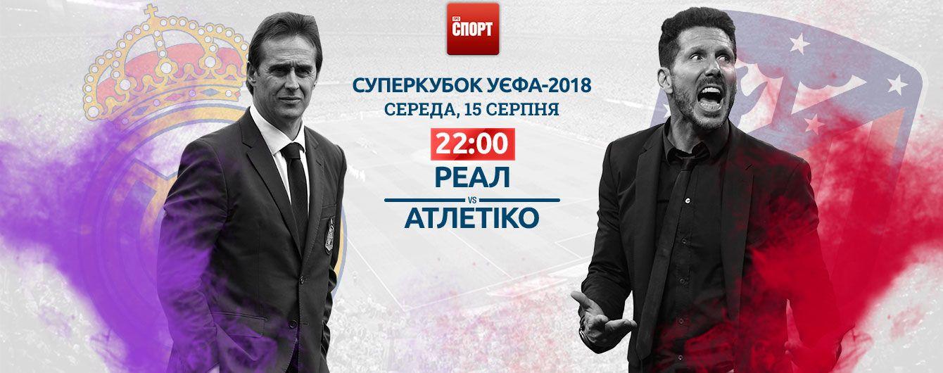 Реал - Атлетіко - 2:4. Онлайн-трансляція Суперкубка УЄФА