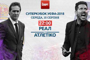 Реал - Атлетико. Онлайн-трансляция Суперкубка УЕФА