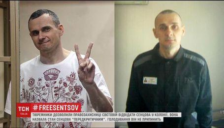 Російська правозахисниця, якій дозволили відвідати Сенцова, розповіла про стан політв'язня