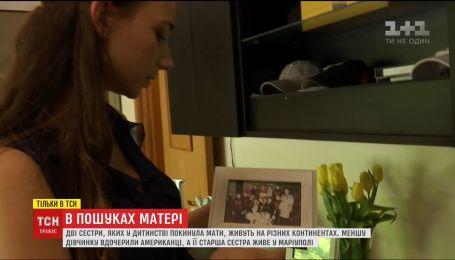 Сімейний детектив: дві сестри мріють знайти матір після 23 років розлуки