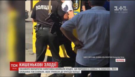 В Черновцах пассажиры и водитель маршрутки поймали карманников