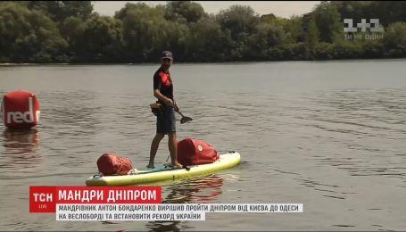 Украинец решил проплыть на веслоборде через Днепр в Черное море