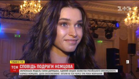 Грустит и до сих пор любит: подруга и единственный свидетель убийства Немцова дала откровенное интервью ТСН