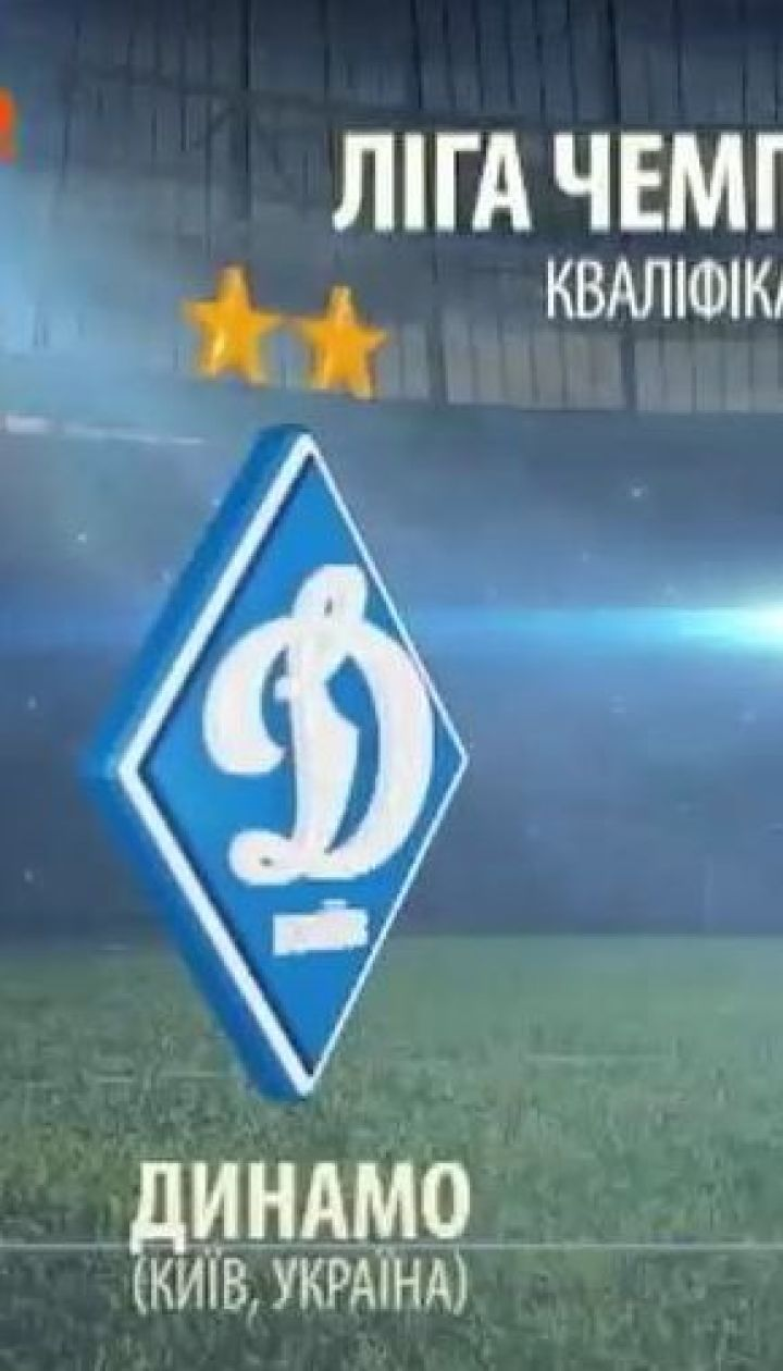 Динамо – Славія – 2:0. Відео матчу
