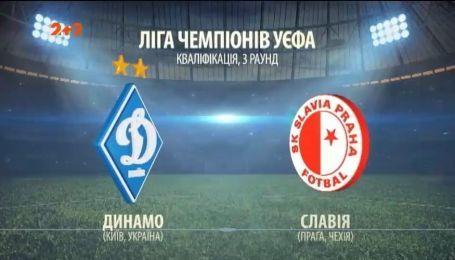 Динамо – Славия – 2:0. Видео матча