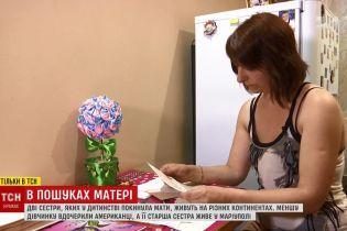 Американка і українка: сестри з інтернату на Донбасі знайшли одна одну через 10 років розлуки