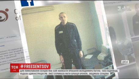 Для помилования Сенцов должен сам написать прошение Путину - администрация президента РФ