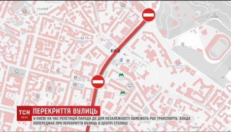 У столиці тимчасово обмежать рух транспорту через репетиції параду до Дня Незалежності