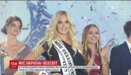 """Фінал конкурсу """"Міс Україна-Всесвіт 2018"""": хто отримав звання найкрасивішої дівчини країни"""