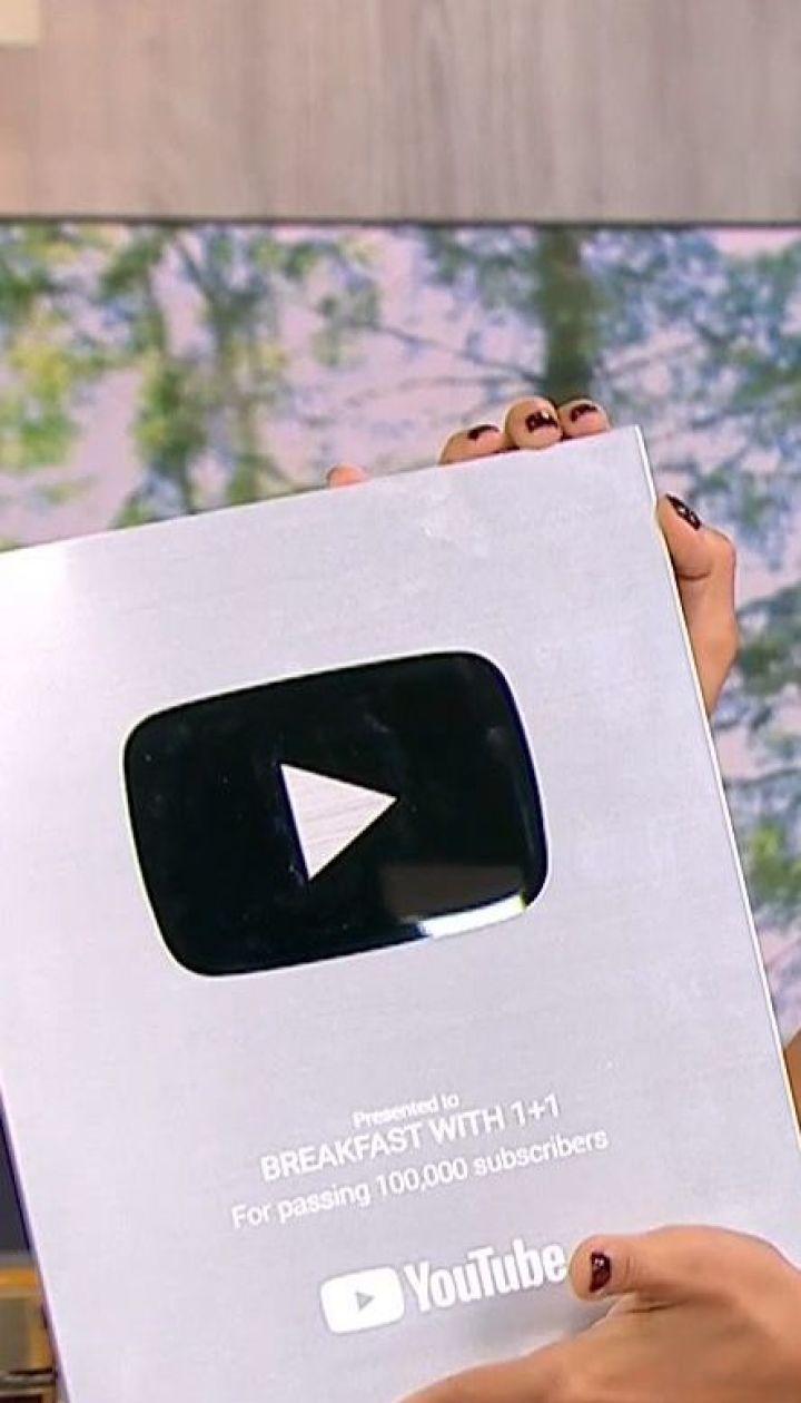 "Канал ""Сніданок з 1+1"" в Youtube получил Серебряную кнопку"