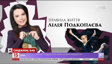 Правила життя олімпійської чемпіонки Лілії Подкопаєвої