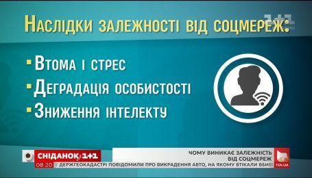 Чому виникає залежність від соціальних мереж - психіатр Олег Чабан