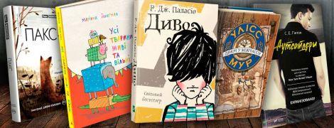 Топ-5 нових книжок для підлітків
