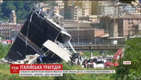 Итальянская трагедия: количество жертв после обрушения моста в Генуе возросло до 39