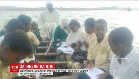 По меньшей мере 22 детей утонули по дороге в школу на реке Нил
