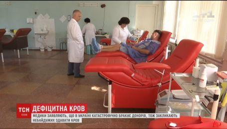 В Україні катастрофічно бракує донорів