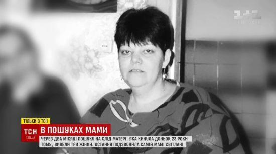 Київські детективи відшукали матір українки, яку дитиною удочерили і забрали громадяни США