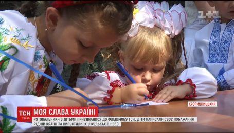 """Кропивницкие спасатели со своими детьми присоединились к флешмобу """"Моя Слава Украине"""""""