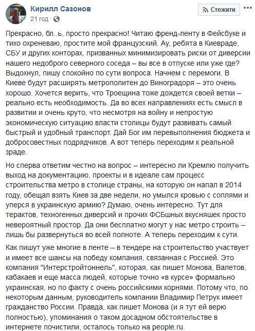 Коментарі, метро на виноградар, компанія із Росії_3