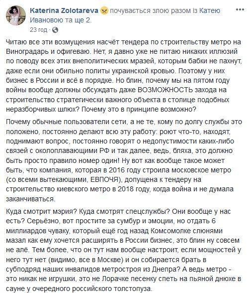 Коментарі, метро на виноградар, компанія із Росії_2