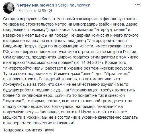 Коментарі, метро на виноградар, компанія із Росії_1