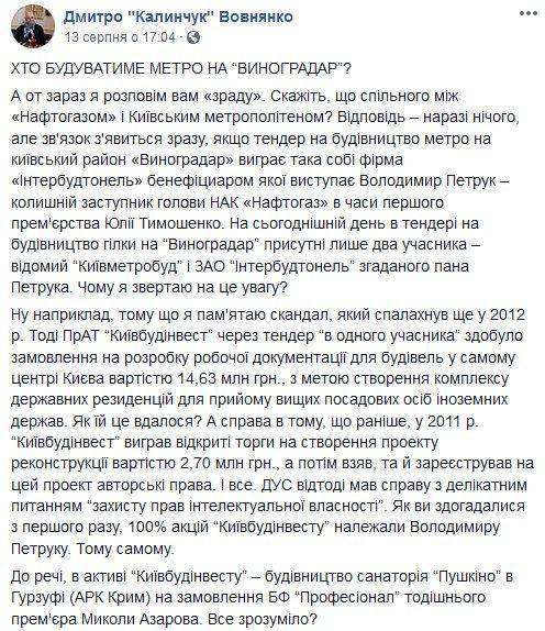 Коментарі, метро на виноградар, компанія із Росії_5