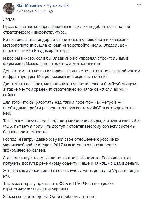 Коментарі, метро на виноградар, компанія із Росії_4