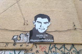 С краской и портретом Стуса: активисты пикетируют офис кума Путина Медведчука