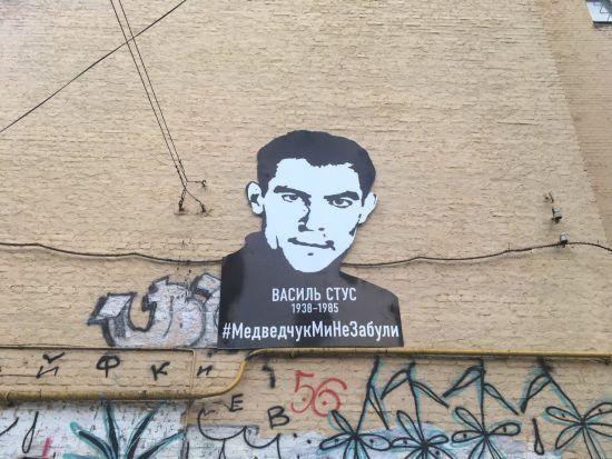 З фарбою та портретом Стуса: активісти пікетують офіс кума Путіна Медведчука