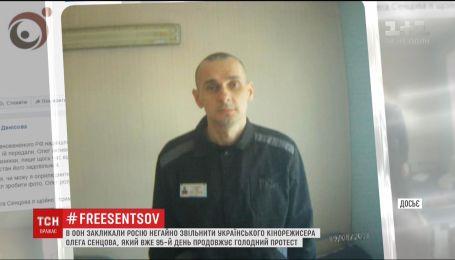 ООН требует от Кремля немедленно освободить Олега Сенцова