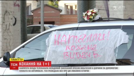 """Авто с любовной надписью перед офисом """"1+1"""" всполошило работников"""
