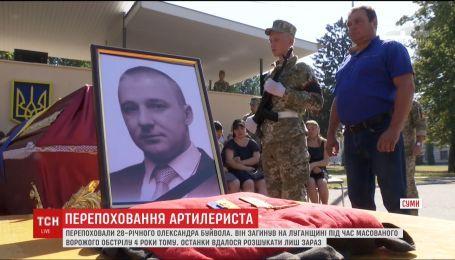 У Сумах поховали 28-річного артилериста, якого вважали зниклим безвісти