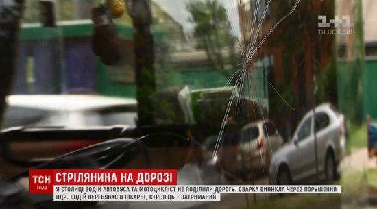 У Києві розлючений мотоцикліст розстріляв автобус і поранив водія