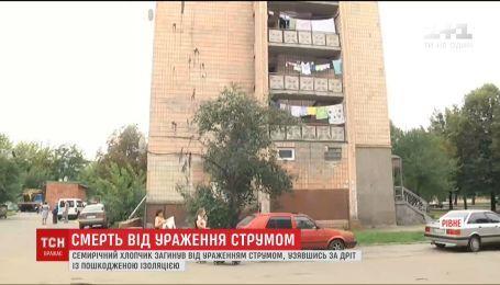 В Ровно 7-летний мальчик погиб от удара током
