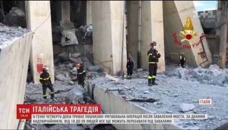 У Генуї четверту добу триває рятувальна операція після завалення мосту
