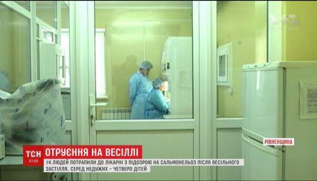Після весільного застілля 14 людей потрапили до лікарні з підозрою на сальмонельоз