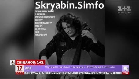 Воспитанники детского лагеря отпразднуют день рождения Кузьмы художественно-музыкальным рекордом