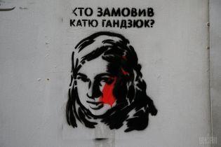 Задержанные нападавшие на полицейского во Львове наносили надписи об активистке Гандзюк - журналистка