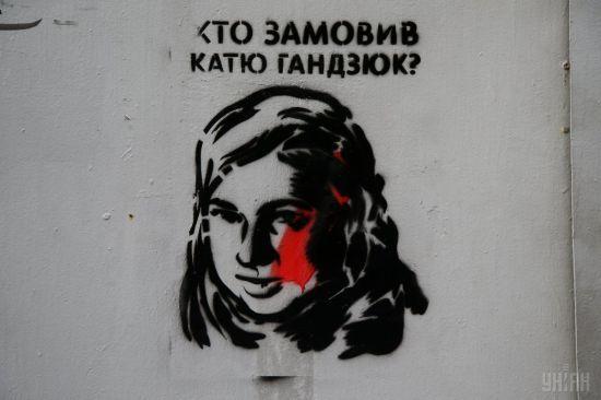 Організатором нападу на Гандзюк є екс-учасник АТО, який задіяв своїх побратимів - Аброськін