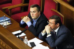 Луценко підписав наказ про догану Холодницькому