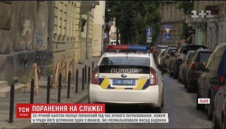 Во Львове юноша ножом пырнул полицейского