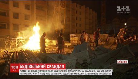 Вогонь і зірваний котлован: у Вишневому влаштували протест проти будівництва на території парку