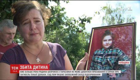 На Киевщине родители год добиваются наказания для мужчины, который сбил их ребенка насмерть