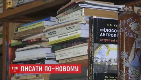 Правительственная комиссия вынесла на обсуждение проект новой редакции правописания